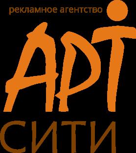 АРТ-Сити   Рекламное агентство Новокузнецка